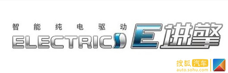 """丰田纯电动汽车更名""""E进擎"""" 新车4月或与消费者见面"""