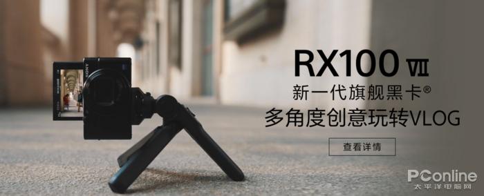 索尼5月底新相机采用NP-BX1电池:是黑卡吗?