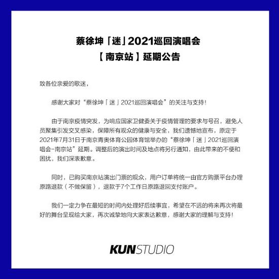 因疫情影响 蔡徐坤2021个人巡演南京