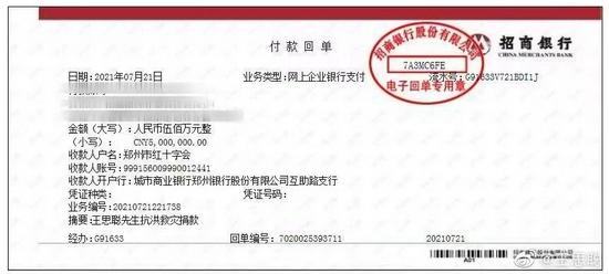 王思聪辟谣:为河南捐款500万 未点