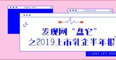 """发现网""""盘它""""之2019上市乳企半年报"""