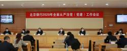 北京银行丨召开2020年全面从