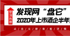 数说白酒:13家企业业绩滑坡,贵州茅