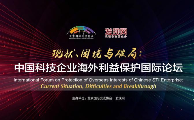 中国科技企业海外利益保护国际论坛在京召开