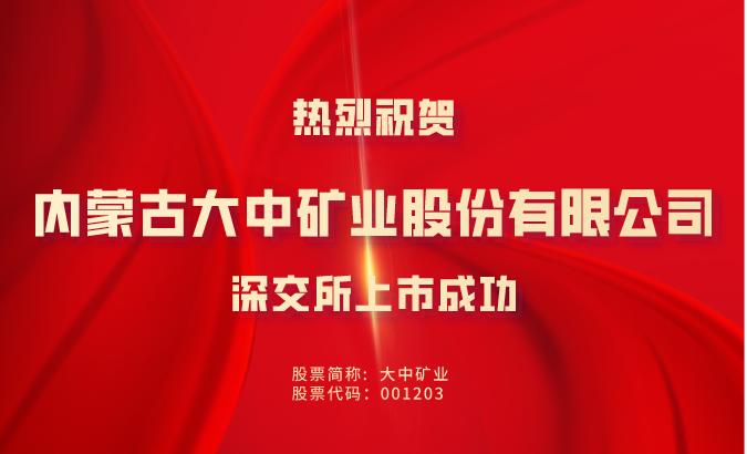 大中矿业IPO:深耕研发盈利能力有保障