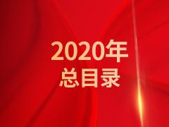 《发现》2020年总目录