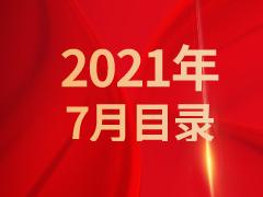 《发现》2021年7月目录